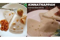 கிண்ணத்தப்பம் - KINNATHAPPAM