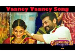 Vaaney Vaaney Song - Viswasam