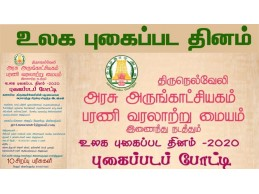 World Photography Day Contest - Nellai